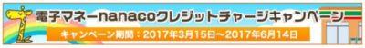 nanacoクレジットキャンペーン