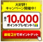 ヤフージャパンカード特典