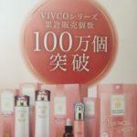 VIVCOシリーズ