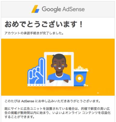 グーグルアドセンス承認