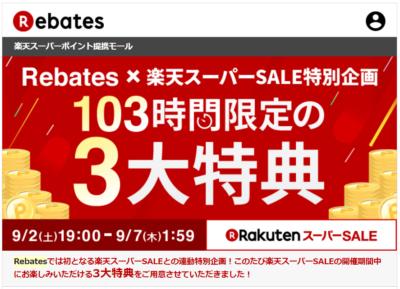 Rebates×楽天スーパーセール特別企画