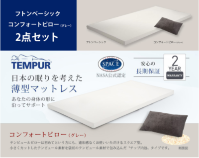 『フトンベーシックと枕のセット』